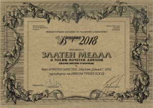 2018 Gold Muscato Gialo